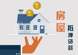 住房抵押贷款年限与哪些因素有关