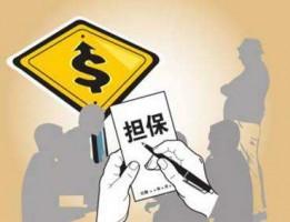 贷款担保公司收费标准是什么
