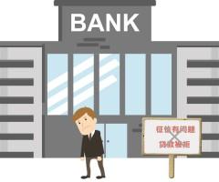 征信上出现这6种记录,贷款有可能直接被拒!