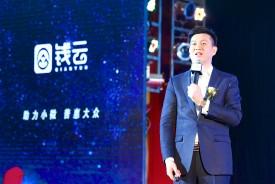 钱云科技2019主题年会盛典